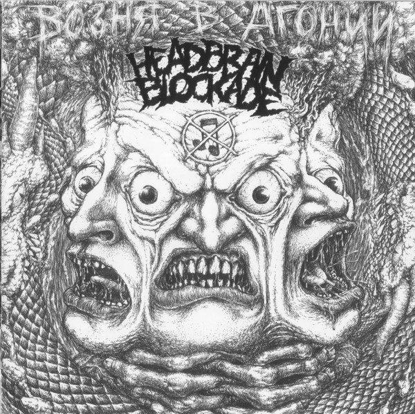 Head Brain Blockade